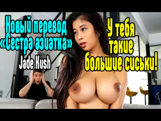 Jade Kush большие сиськи азиатка секс [Трах, all sex, porn, big tits, Milf, инцест, порно blowjob brazzers секс анальное]