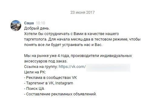 Кейс: Продвижение парных украшений ВК продолжительностью 1,5 года, изображение №1