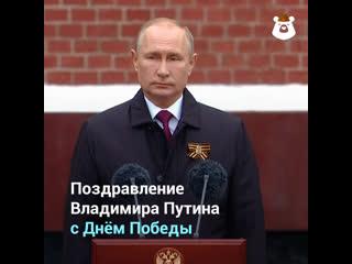 Поздравление Владимира Путина с Днём Победы