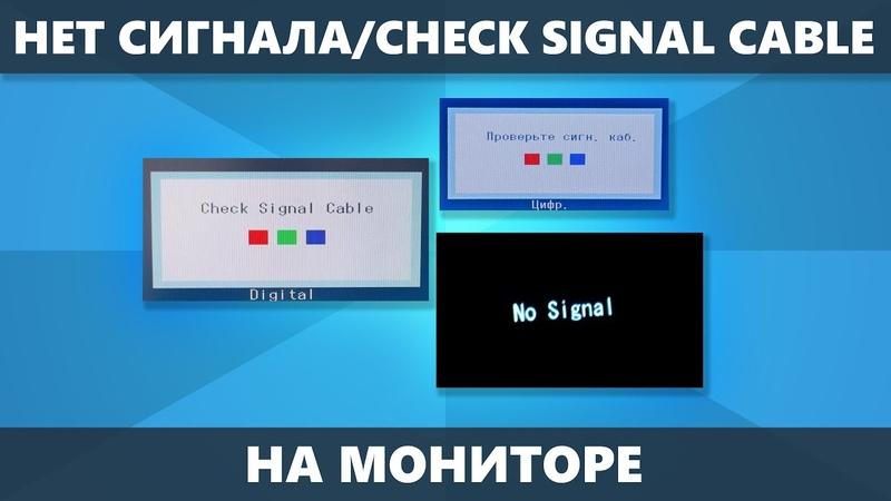 Монитор пишет Нет сигнала No Signal Detected Check Signal Cable как исправить