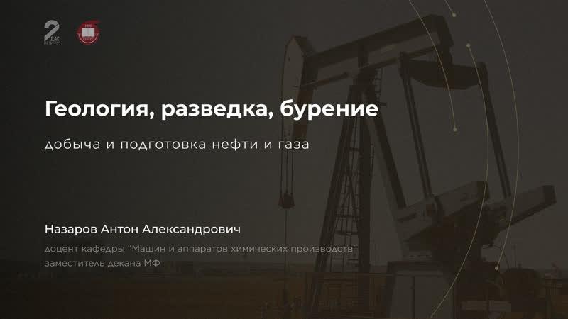 4 Геология разведка бурение добыча и подготовка нефти и газа