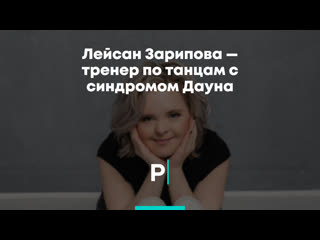 Лейсан Зарипова — первый тренер по танцам с синдромом Дауна