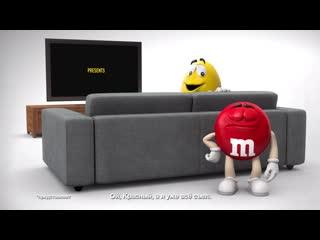 M&M's. Рассчитаны на просмотр