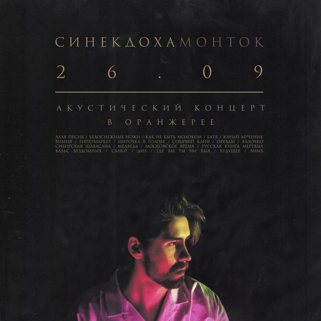 Афиша Москва Синекдоха Монток XXVI/IX Акустика в оранжерее