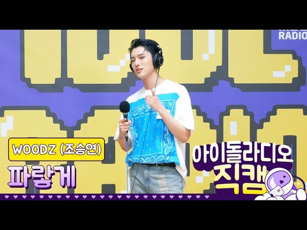 [IDOL RADIO] 200702 WOODZ (조승연) - 파랗게 아이돌 라디오 직캠