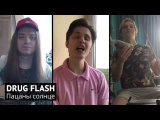 Drug Flash - Пацаны солнце (Acoustic)