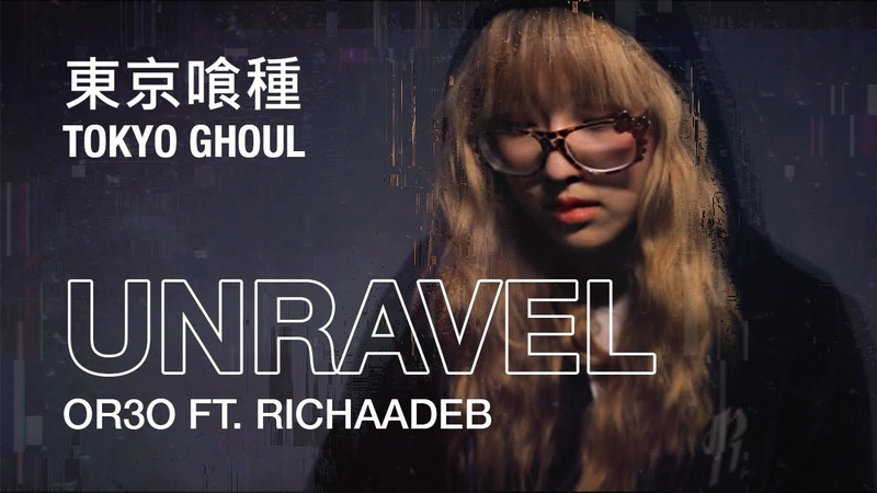 Tokyo Ghoul Unravel Cover by OR3O ft RichaadEB 東京喰種 トーキョーグール Op
