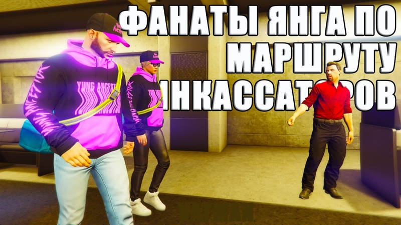 Ограбление Казино фанатами ЯНГА по Маршруту ИНКАССАТОРОВ в GTA Online.