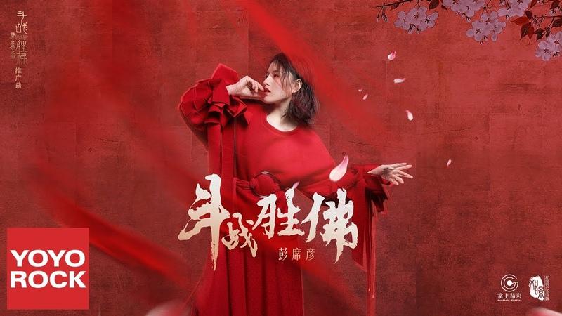 彭席彥《鬥戰勝佛》 鬥戰勝佛之大聖之淚 Tears of No Regret OST 電影推廣曲 官方高 30059
