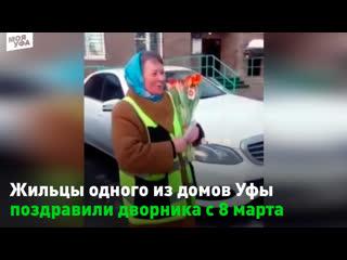 Жильцы одного из домов Уфы поздравили дворника с 8 марта