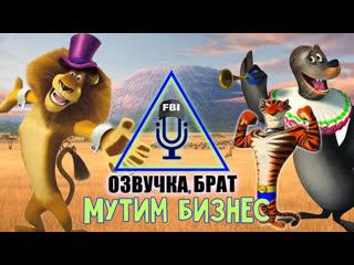 Озвучка Мадагаскар 3, брат: Мутим бизнес