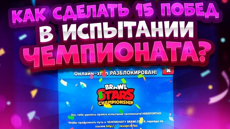 Самый Простой Способ Пройти Испытание Чемпионата. Brawl Stars