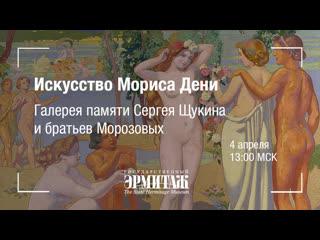 Премьера: Искусство Мориса Дени в Эрмитаже