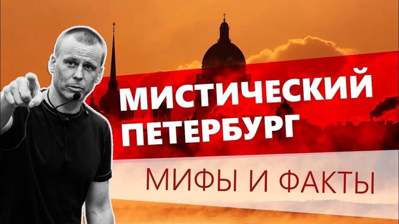 Мистический Петербург мифы и факты Лекция Павла Перца