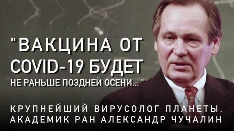 ВАКЦИНА ОТ COVID 19 БУДЕТ НЕ РАНЬШЕ ПОЗДНЕЙ ОСЕНИ mp4