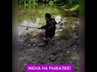 Взял жену на рыбалку...(Со звуком) 😂
