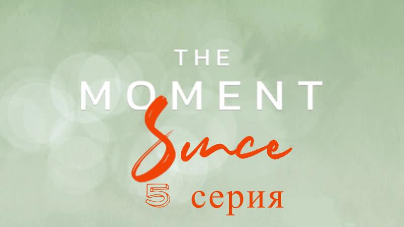 MixFilm Момент После 5 серия END 2 сезон русская озвучка The Moment Since Мгновение