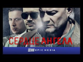 Serdse angela (2014) 1-8 серия
