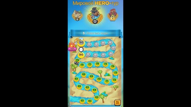 💢 81 HERO уровень прохождение с 1 попытки 💪 3 этап Опасные воды 🐞 Букашки игра Best Fiends финал