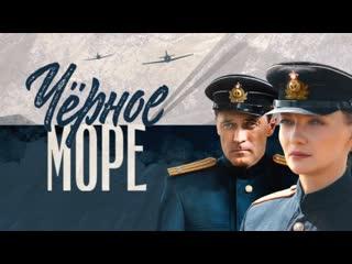 Сериал Чёрное море (2020) Трейлер анонс