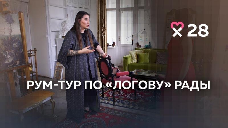 В гостях у Рады Русских. Как живёт визажист и гедонист