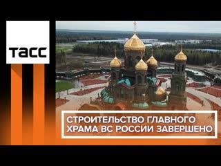 Строительство главного храма ВС России завершено