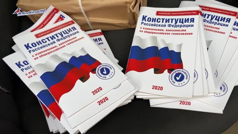 Передача обновлённой Конституции РФ в центральную городскую библиотеку г. Тулун