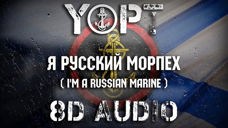 Yopt Я Русский МорПех I'm a Russian marine 8D Audio