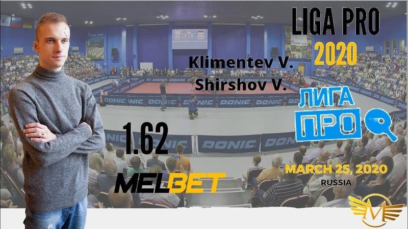 Климентьев - Ширшов прогноз|25.03.2020|настольный теннис