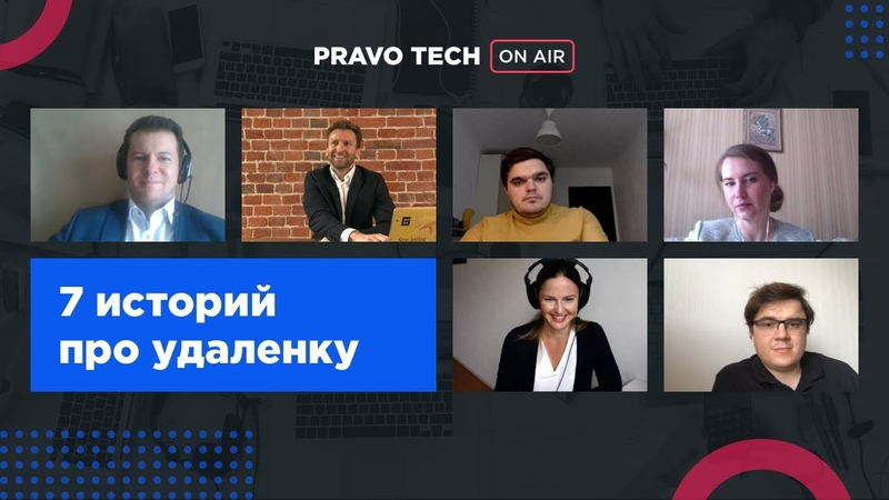 Конференция Pravo Tech On Air 7 историй про удаленку