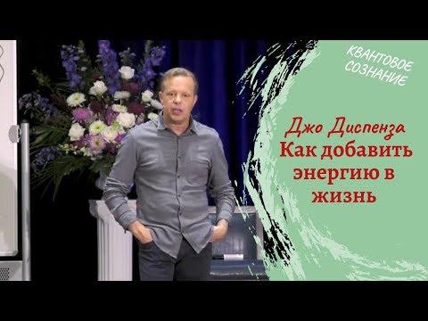 Джо Диспенза Как добавить энергию в жизнь