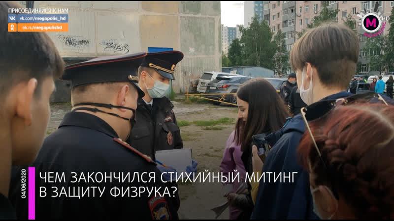 Мегаполис Чем закончился митинг в поддержку физрука Нижневартовск