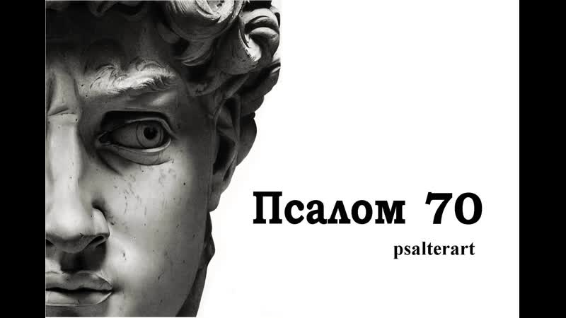 Псалом 70 читает Евгений Пацино