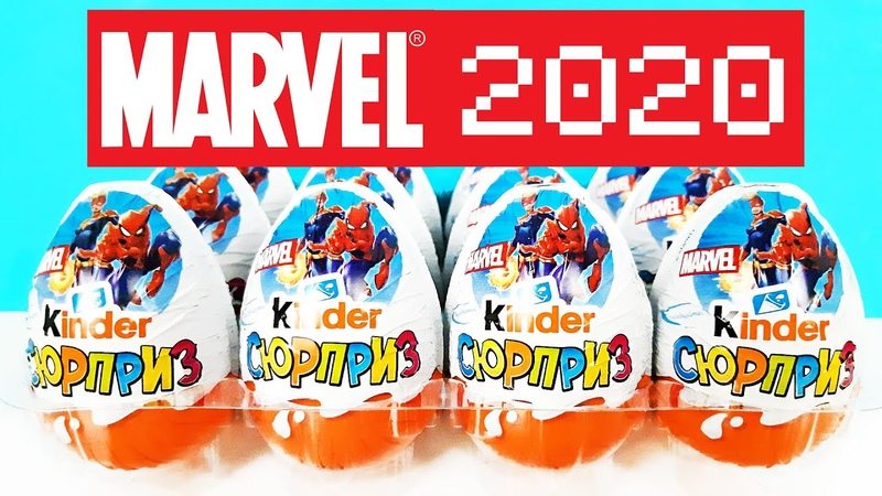 Киндер Сюрприз MARVEL 2020 Unboxing Kinder Surprise Супергерои МАРВЕЛ МСТИТЕЛИ Новая коллекция