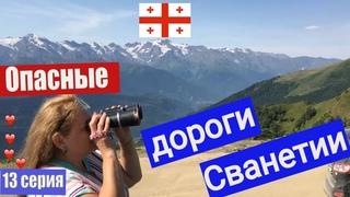 Svaneti 💘Грузия✈️Mestia/Сванетия/На машине в горы/georgia