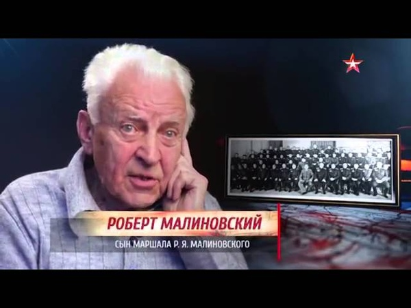 Маршалы Сталина Родион Малиновский