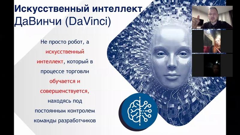 Презентация возможностей с DaVinciPro 25 02 2020