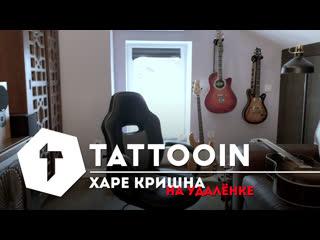 TattooIN - Харе Кришна | Премьера 2020