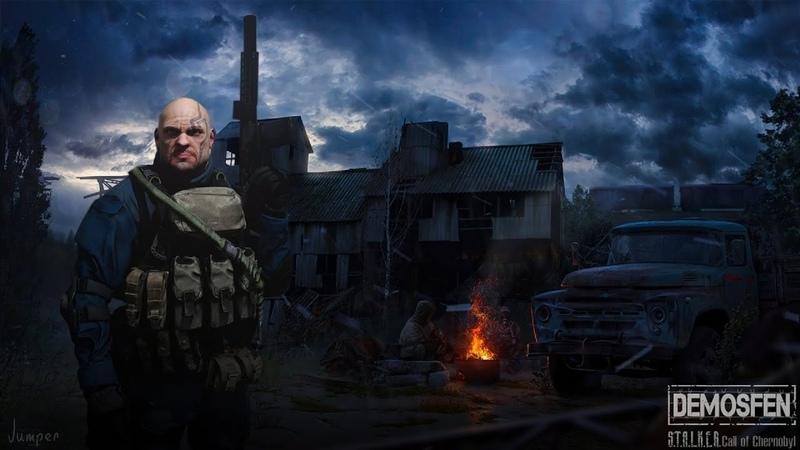 Call of Chernobyl Сборка от Demosfen 13 Задание у Гупи корпус и патрубок для огнемёта
