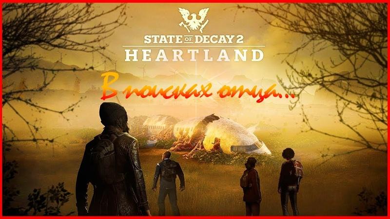 State of Decay 2 Режим Хартланд В поисках отца 1