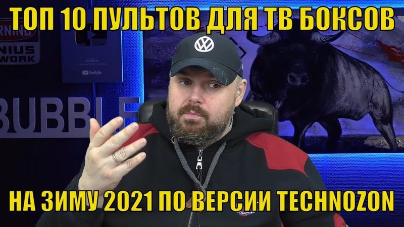 ТОП 10 ПУЛЬТОВ ДЛЯ ТВ БОКСОВ НА ЗИМУ 2021 ПО ВЕРСИИ TECHNOZON