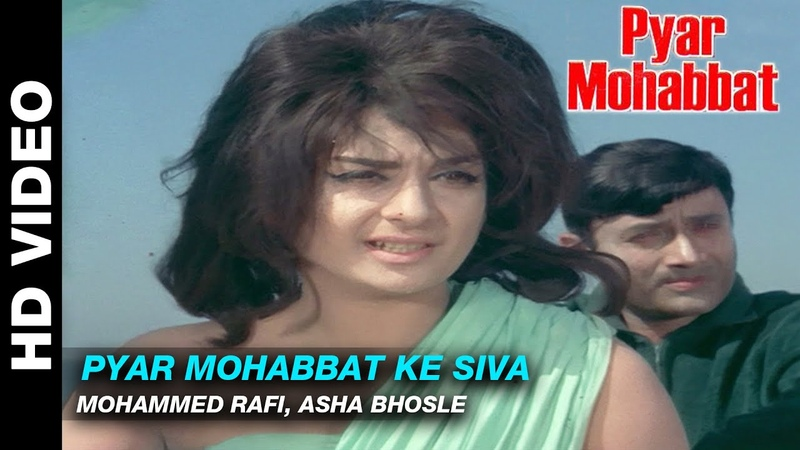 Pyar Mohabbat Ke Siva - Pyar Mohabbat   Mohammed Rafi, Asha Bhosle   Dev Anand Saira Banu