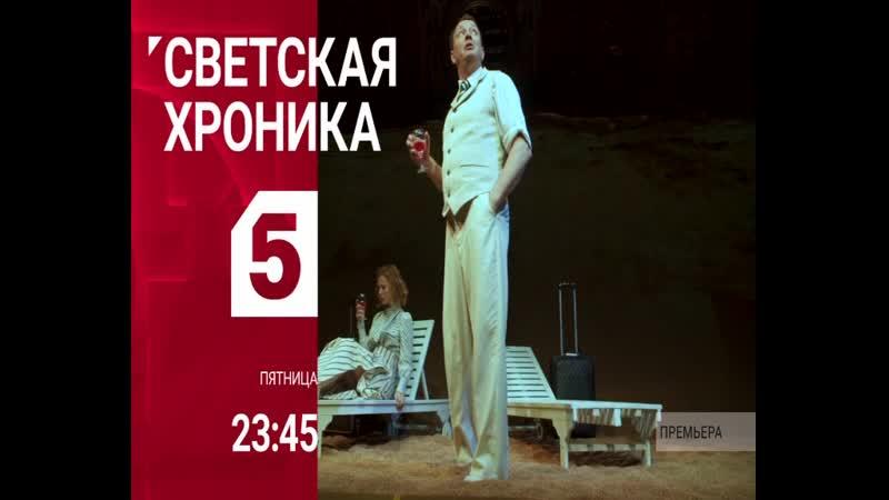 Светская хроника смотрите на пятом канале 8 мая в 23 45 Марат Башаров