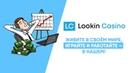 Создание видеопрезентации Производство видеороликов Создание рекламных роликов Lookin Casino