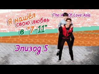 """Я нашел свою любовь в """"7-11"""" / Love at 7-11 - 5 Эпизод (русские субтитры)"""