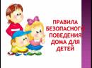 Правила безопасного поведения дома для детей