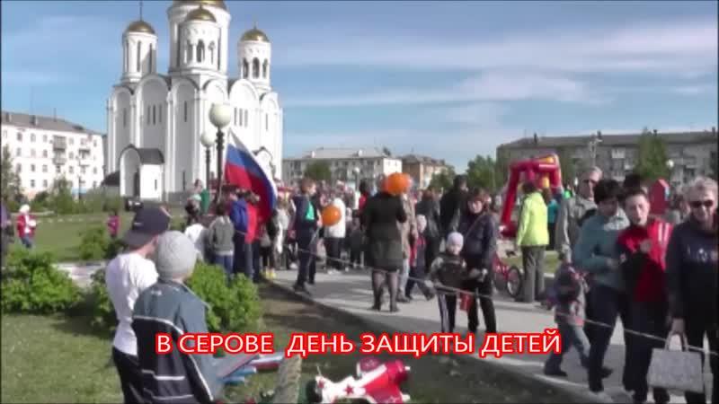 В СЕРОВЕ ДЕНЬ ЗАЩИТЫ ДЕТЕЙ клуб КВАНТ