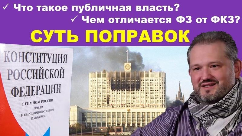 Анализ поправок Скрытые угрозы Публичная власть Любой голос За Конституцию 93 г СССР жив