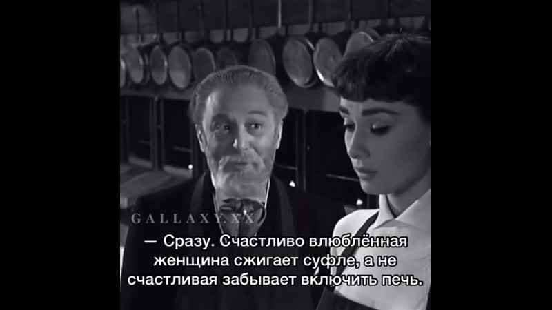 """Сабрина"""" — Счастливо влюбленная женщина сжигает суфле"""