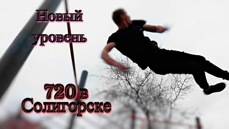 ПОДНЯЛИ УРОВЕНЬ! 720 в Беларуси. ПЕРВОЕ 720 в Солигорске